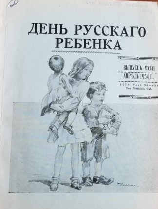 Cover of an annual journal that benefited Russian children, courtesy IHRCA.