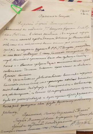 Image of letter from Borzov to Grebenstchikoff, courtesy IHRCA.