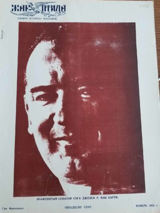 Cover of a journal showing Joseph McCarthy, courtesy IHRCA